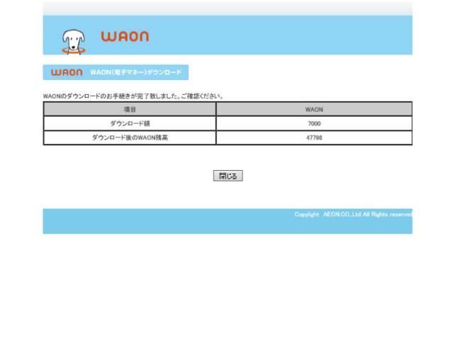 WAONネットステーションのダウンロード完了画面