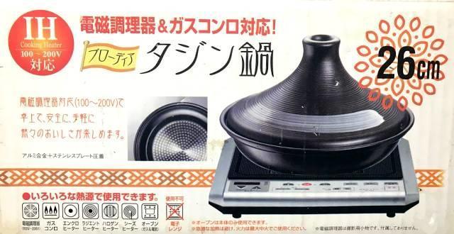 IH対応のタジン鍋