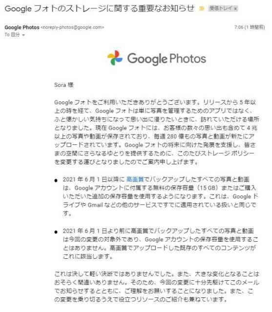 Google フォトのストレージに関する重要なお知らせ
