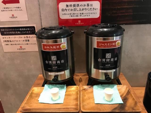 「台湾甜商店」店内の台湾茶サービス