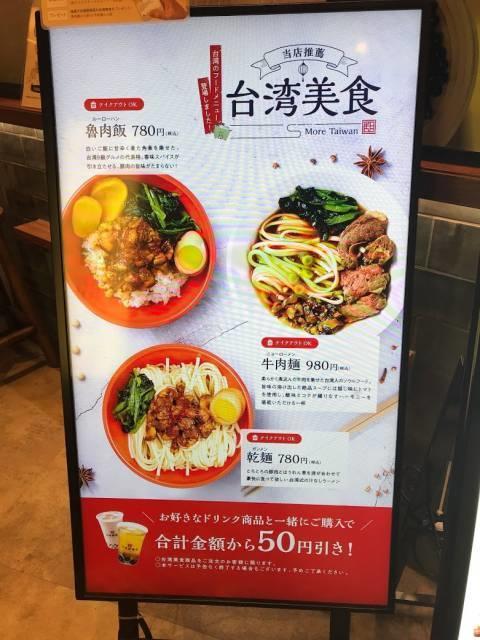 台湾甜商店の美食メニュー
