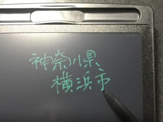 DIME付録のデジタルメモパッドで字を書いた様子