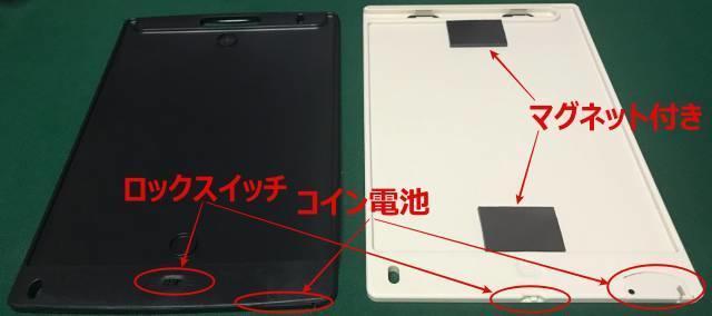 DIME付録のデジタルメモパッドとスプリング付録のデジタルメモの裏