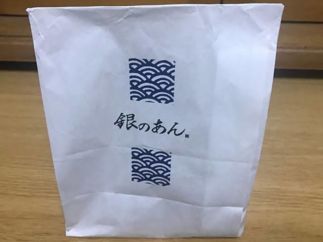 「銀のあん」の袋