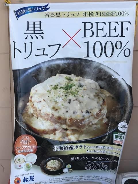 「黒トリュフソースのビーフハンバーグ定食」のポスター