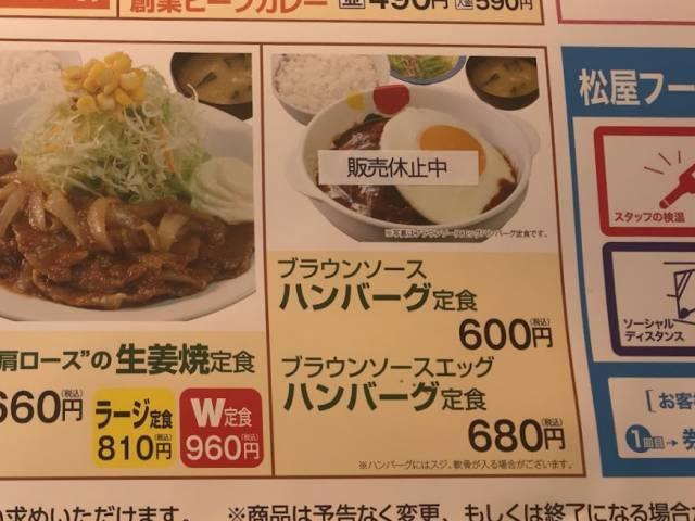普通のハンバーグ定食は販売休止中