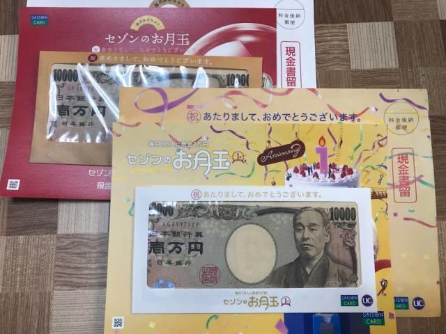 前回の1万円と今回の1万円