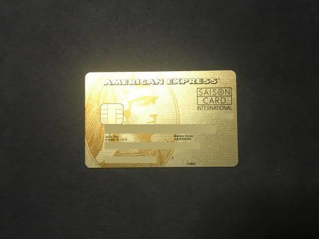 セゾンAMEX GOLD CARD