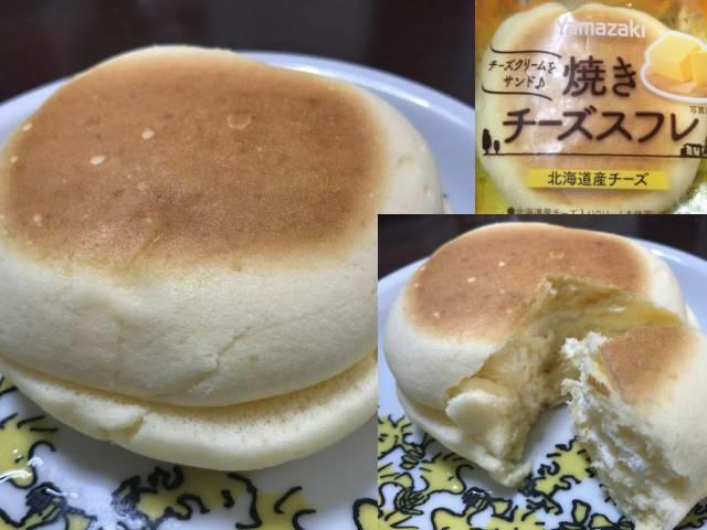 ヤマザキの「焼きチーズスフレ」
