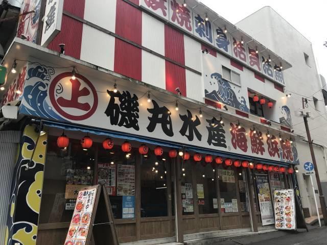 磯丸水産の店舗