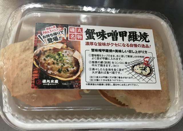テイクアウトの「蟹味噌甲羅焼」のパッケージ