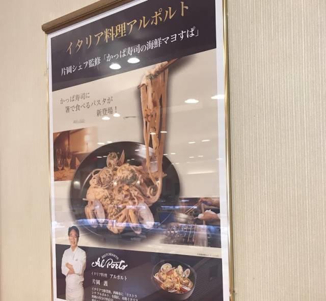 「かっぱ寿司の海鮮マヨすぱ」のポスター