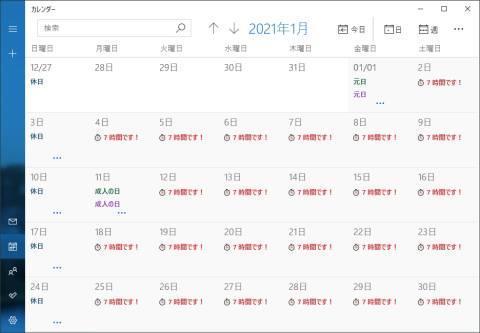 Windows 10標準の「カレンダー」のカレンダー表示