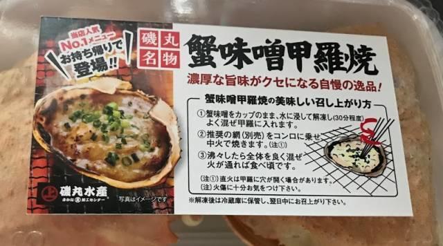 「蟹味噌甲羅焼」のラベル
