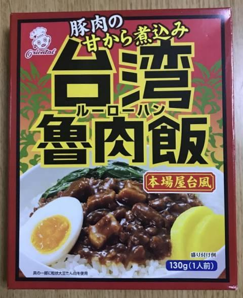 オリエンタル食品の「台湾魯肉飯」パッケージ