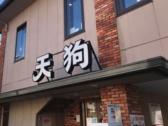 「和食れすとらん天狗」の店舗