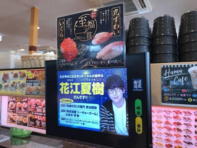 はま寿司のタッチパネル