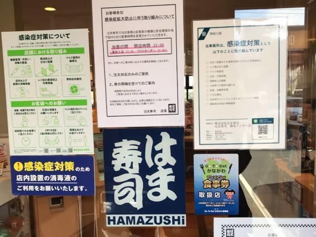 はま寿司の店舗入口
