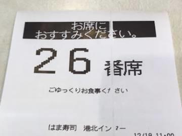 座席番号の印刷された紙