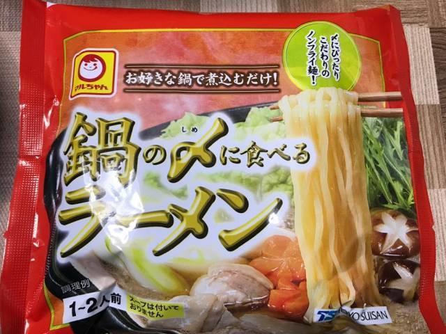 マルちゃん「鍋の〆に食べるラーメン」のパッケージ