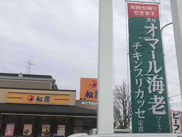 松屋のお店