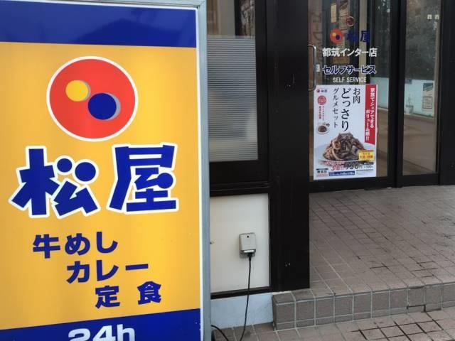 松屋の店舗入り口