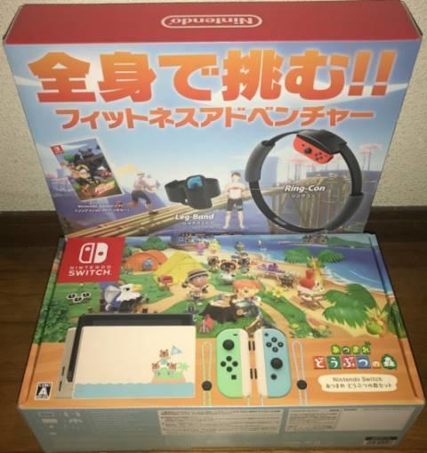 「Nintendo Switch(あつまれどうぶつの森セット)」と「リングフィットアドベンチャー」