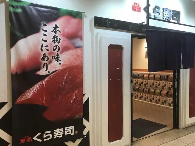 くら寿司の入口