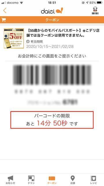 55歳からのモバイルパスポート