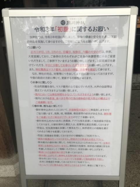 寒川神社の初詣に関するお願い