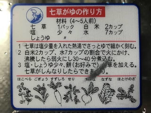 春の七草がゆセットのパッケージの裏