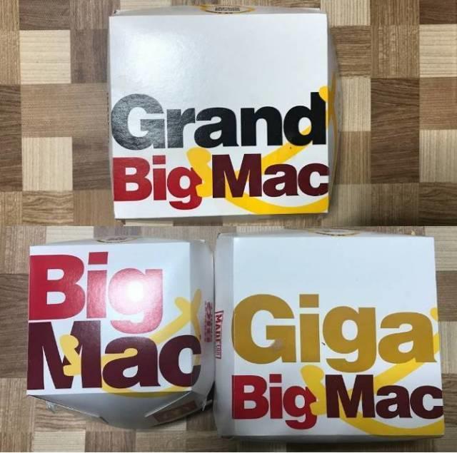 「ビックマック」「グランドビックマック」「ギガビックマック」の箱