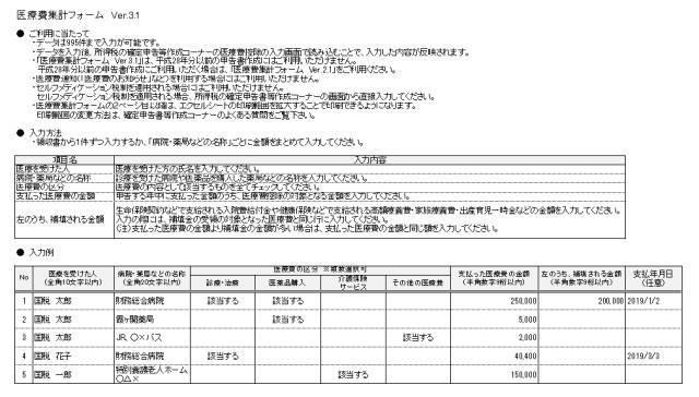 医療費集計フォーム(Ver3.1)
