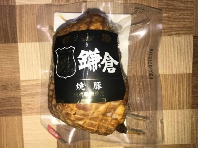 鎌倉ハムの「焼豚」