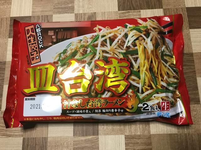 寿がきやの「皿台湾」のパッケージ