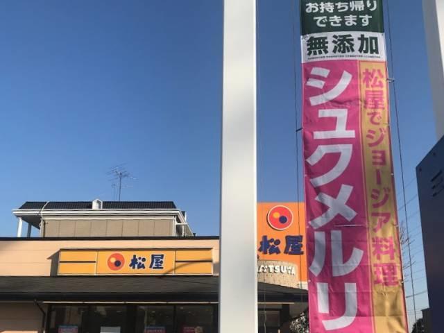 松屋の店舗
