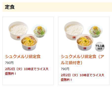 松弁ネットのシュクメルリ鍋定食メニュー