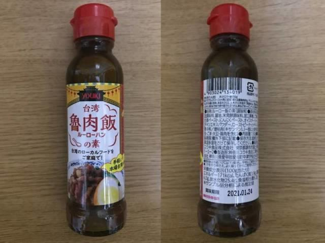 YOUKIの「台湾魯肉飯の素」