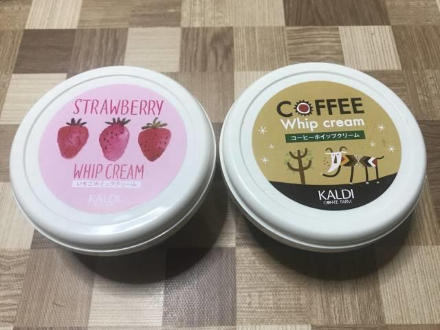 カルディの「ストロベリーホイップクリーム」と「コーヒーホイップクリーム」