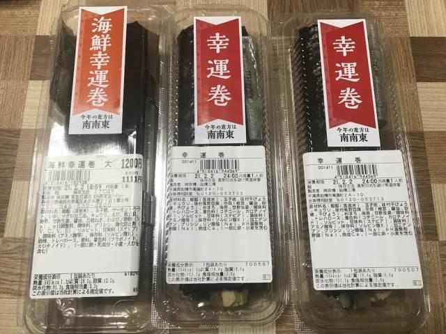 京樽の「幸運巻」と「海鮮幸運巻」のパッケージ
