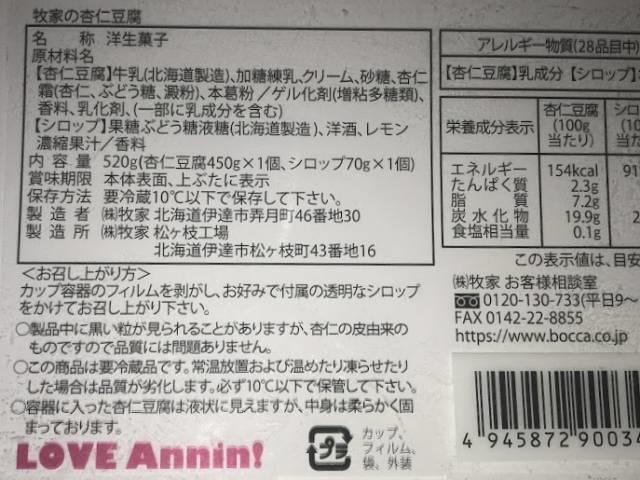 コストコの杏仁豆腐のパッケージ裏の説明