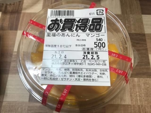 ロピアの「至福のあんにんマンゴー」のパッケージ