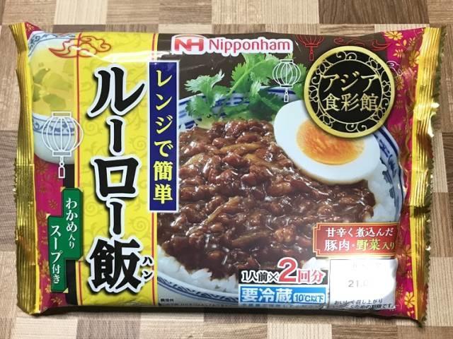 ニッポンハムの「アジア食彩館 ルーロー飯」パッケージ