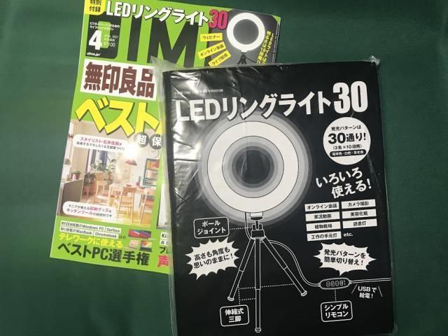 雑誌「DIME」4月号特別付録「LEDリングライト30」