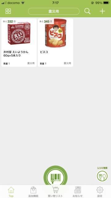 「賞味期限管理のリミッター(Limiter)」アプリ