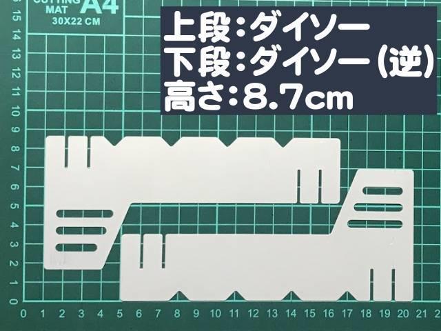 上段:ダイソー、下段:ダイソー(逆)の2階建て