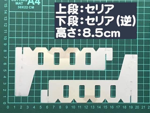 上段:セリア、下段:セリア(逆)の2階建て
