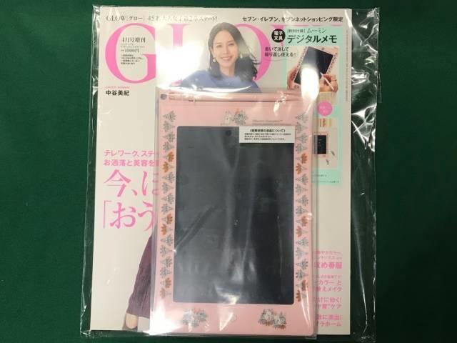 宝島社の「GLOW」4月号増刊と特別付録