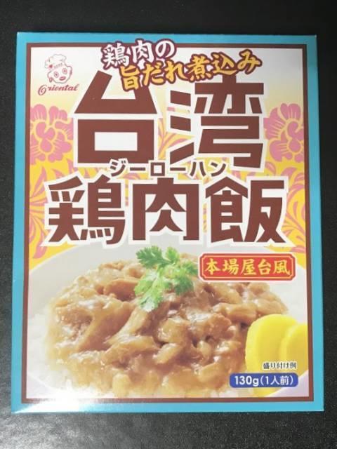 オリエンタルの「台湾鶏肉飯」パッケージ