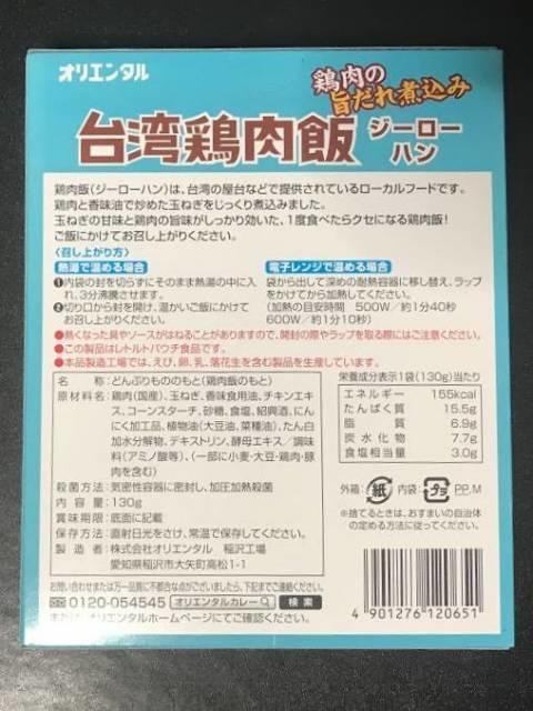オリエンタルの「台湾鶏肉飯」パッケージ裏